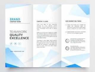 抽象的蓝色业务三折宣传册设计矢量图