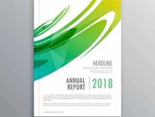 年度报告业务小册子用抽象的绿色形状