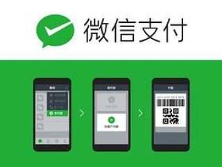 微信支付标志