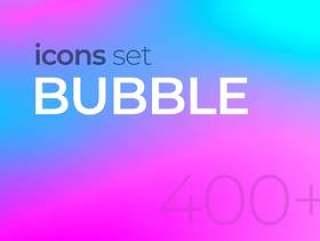 400+高级矢量图标准备好您的移动和web项目!,泡沫图标集