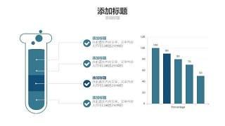 蓝色医疗医院用PPT图表8