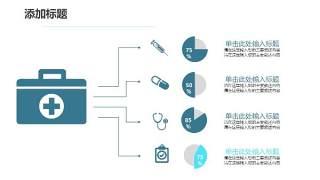 蓝色医疗医院用PPT图表20