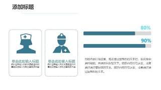 蓝色医疗医院用PPT图表25
