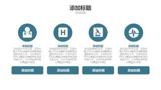 蓝色医疗医院用PPT图表9