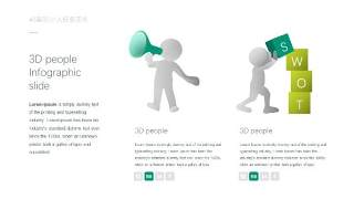 3D小人PPT信息可视化图表11