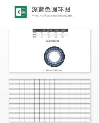 深蓝色圆环图Excel表格模板