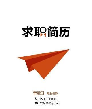 创意大气教师简历WORD模板22