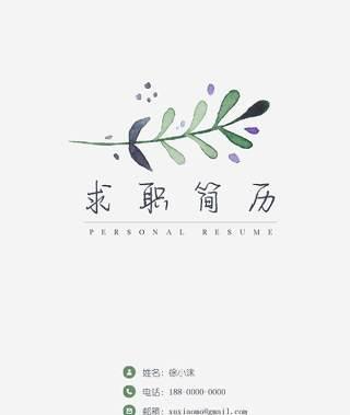 文艺清新个人求职简历WORD封面模板 02