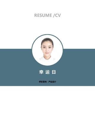 创意大气教师简历WORD模板02