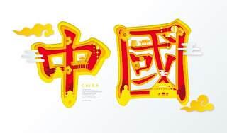 创意剪纸立体中国北京上海地图城市建筑插图AI矢量设计素材(13)
