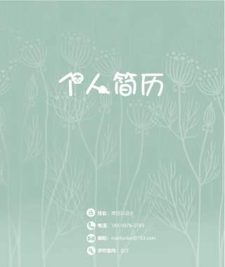 创意大气教师简历WORD模板20