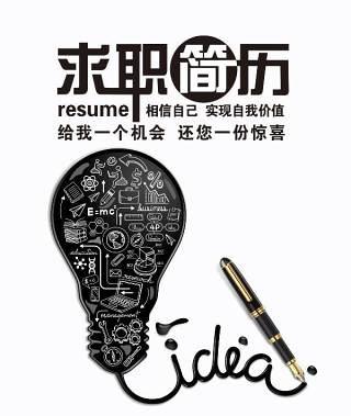 创意大气教师简历WORD模板13