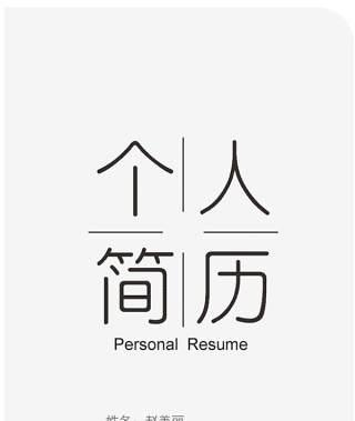 文艺清新个人求职简历WORD封面模板 05