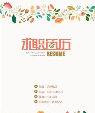 全新求职个人简历封面模板11