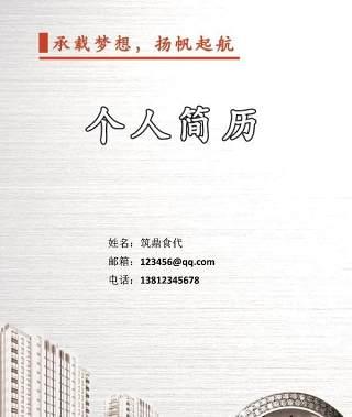 个性化个人简历封面11