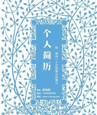 时尚求职简历封面WORD模板01