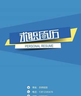 全新求职个人简历封面模板17
