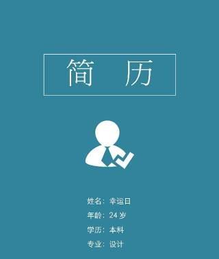 个人求职简历封面可搭配简历模板单独封面2