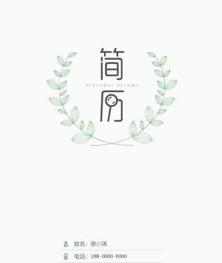 文艺清新个人求职简历WORD封面模板 04