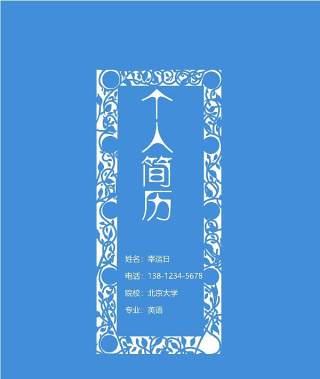 创意大气教师简历WORD模板28