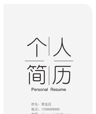 创意大气教师简历WORD模板04
