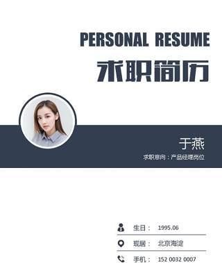 稳重大气个人简历WORD封面模板02