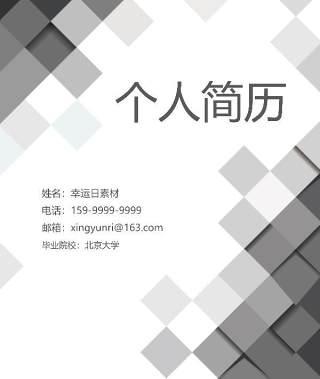 创意大气教师简历WORD模板35