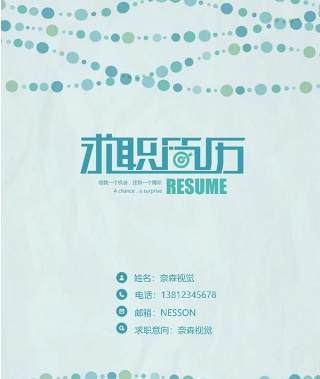 全新求职个人简历封面模板12