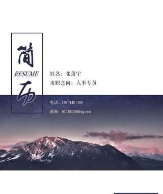稳重大气个人简历WORD封面模板01