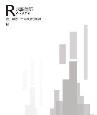 创意大气教师简历WORD模板14