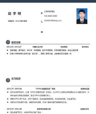 稳重商务人事行政财务求职简历模板9