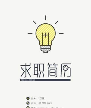 创意大气教师简历WORD模板25