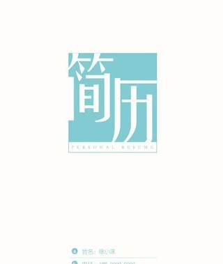 文艺清新个人求职简历WORD封面模板 07