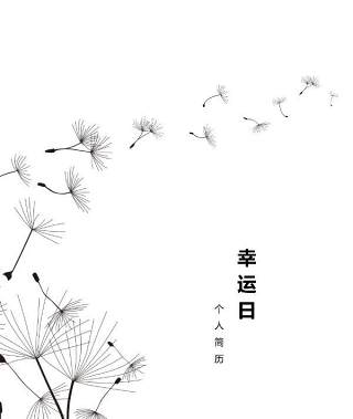 创意大气教师简历WORD模板43
