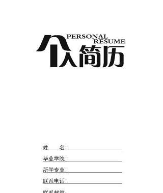 创意大气教师简历WORD模板23