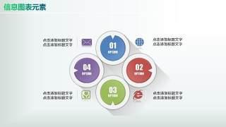 彩色PPT信息图表元素8-29
