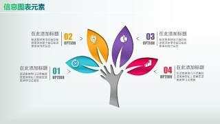彩色PPT信息图表元素1-41