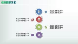 彩色PPT信息图表元素7-21