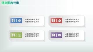彩色PPT信息图表元素7-12