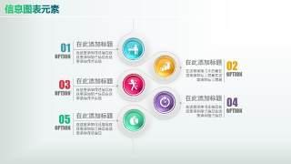 彩色PPT信息图表元素4-17