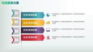 彩色PPT信息图表元素3-13