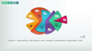 彩色PPT信息图表元素4-14