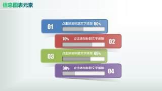 彩色PPT信息图表元素7-17