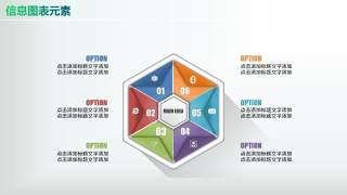 彩色PPT信息图表元素8-1