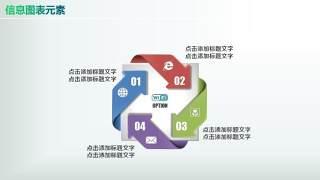 彩色PPT信息图表元素7-22