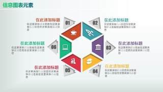 彩色PPT信息图表元素5-10
