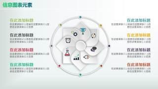 彩色PPT信息图表元素5-14