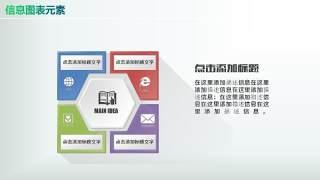 彩色PPT信息图表元素9-16