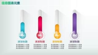 彩色PPT信息图表元素2-9
