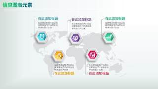 彩色PPT信息图表元素4-19